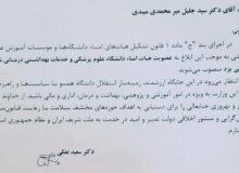 دکتر میرمحمدی به عنوان عضو هیئت امنای دانشگاه علوم پزشکی یزد منصوب شد