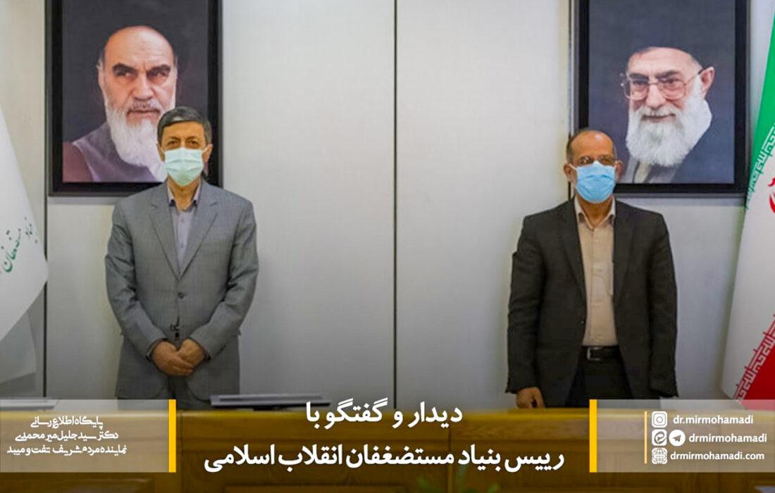 دیدار و گفتگو با رئیس بنیاد مستضعفان انقلاب اسلامی+ عکس