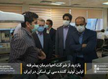 بازدید از اولین تولید کننده ایرانی دستگاه سیتیاسکن + تصاویر